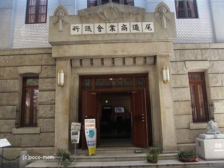 尾道商工会議所記念館