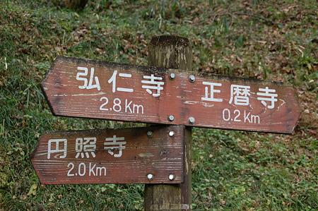 菩提山 道標