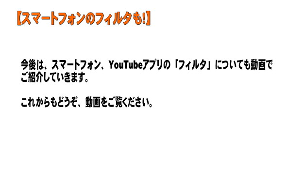 YouTube動画加工ツール・フィルタのまとめ 4