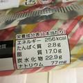 Photos: うっカロリー