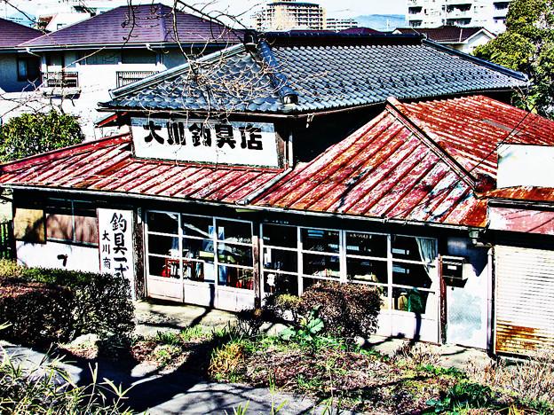 写真: 大川釣具店 (4)-hdr