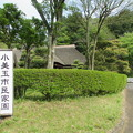 写真: 小美玉市民家園 (2)