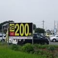 Photos: 1日200円!