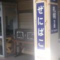 Photos: 銭函駅
