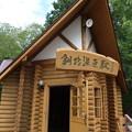 Photos: 釧路湿原駅