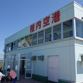 Photos: 稚内空港
