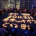 写真: 東日本大震災復興を願ってキャンドルナイト