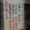 Photos: 営業案内