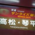 寝台特急サンライズ瀬戸号 高松・琴平行