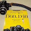 Photos: 20091211_224404