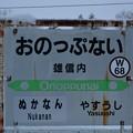 宗谷本線 雄信内駅(W68)