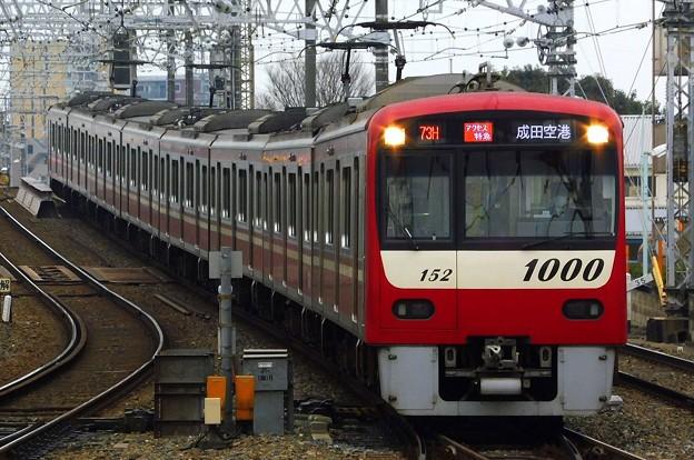写真: アクセス特急KS42成田空港(673H)京急1000形1145F