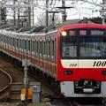 写真: アクセス特急KS42成田空港(673H)京急1000形1153F