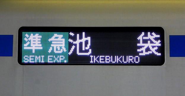 Photos: 〈西武鉄道〉20000系(FC-LED):準急SI01池袋