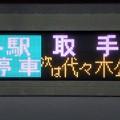 〈JR東日本〉E233系2000番台:各駅停車 取手