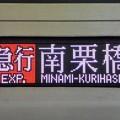 〈東京メトロ〉8000系(FC-LED):急行TN03南栗橋