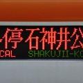 〈東京メトロ〉10000系:各停SI10石神井公園