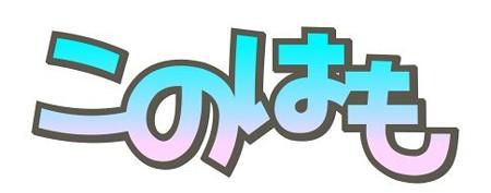 konohamo_logo