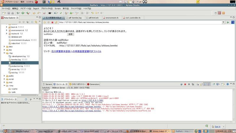ishikawa_kennkei_aptana_20091226