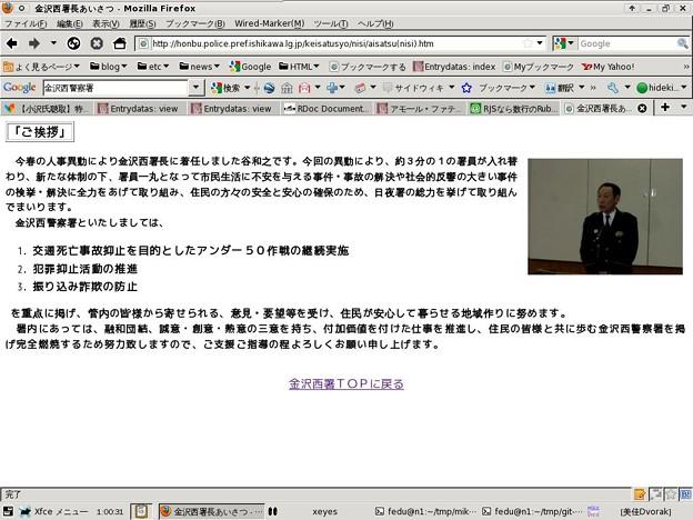 写真: kanazawanisisyo20100124