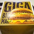 写真: GIGA BIG MAC パッケージ