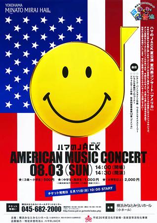 横浜みなとみらい 室内楽コンサート アメリカ
