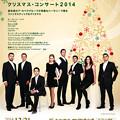 ヴォーチェスエイト クリスマスコンサート 2014 in 横須賀