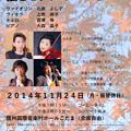 弦とピアノのハーモニー 2014 in こだまホール            北原よし子 上原恭子 宮澤等 大森晶子