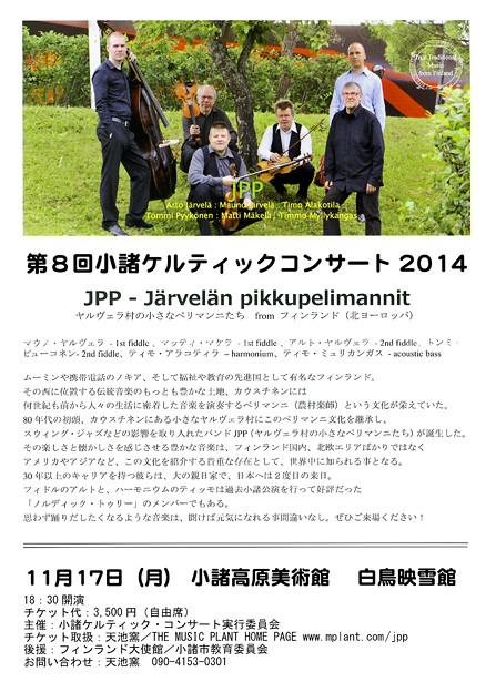 第8回 小諸ケルティック・コンサート 2014 ペリマンニ in 小諸高原美術館