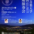Photos: 東京音大 長野県支部 第18回 定期演奏会 2014 in カノラホール