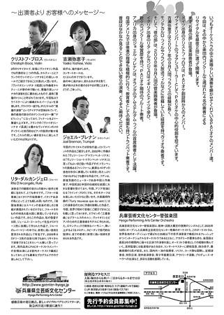 PACオーケストラ リサイタルシリーズ 吉瀬弥恵子 よしせやえこ ヴィオラ奏者 ヴィオリスト