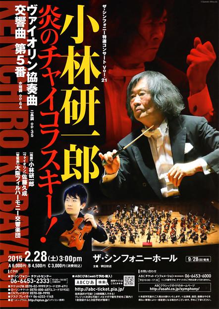 佐藤久成 チャイコフスキー ヴァイオリン協奏曲 2015            @ ザ・シンフォニーホール
