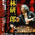 Photos: 佐藤久成 チャイコフスキー ヴァイオリン協奏曲 2015            @ ザ・シンフォニーホール