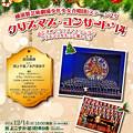 Photos: 横須賀芸術劇場 少年少女合唱団 ステージ25            クリスマス・コンサート 2014