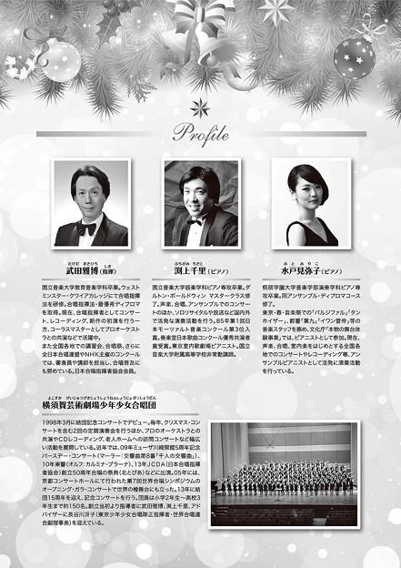 横須賀芸術劇場 少年少女合唱団 ステージ25            クリスマス・コンサート 2014