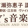 ヴィオラ奏者 ( ビオラ奏者 ) 吉瀬弥恵子 講師         東京・中野・練馬・江古田  ワイズ音楽教室 Y's音楽教室