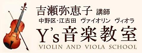 音楽教室 ( ヴァイオリン・ヴィオラ ) 中野区・江古田