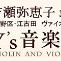 写真: 吉瀬弥恵子 講師 『 ワイズ 音楽教室 』 ( ヴァイオリン・ヴィオラ )   中野区・練馬区・江古田  Y's音楽教室