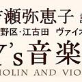 吉瀬弥恵子 講師 『 ワイズ 音楽教室 』 ( ヴァイオリン・ヴィオラ )   中野区・練馬区・江古田  Y's音楽教室