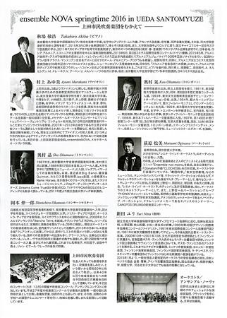 アンサンブル ノヴァ スプリング・タイム in 上田サントミューゼ 2016