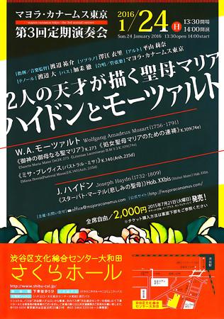 マヨラカナームス東京 第3回定期演奏会 2016 定演