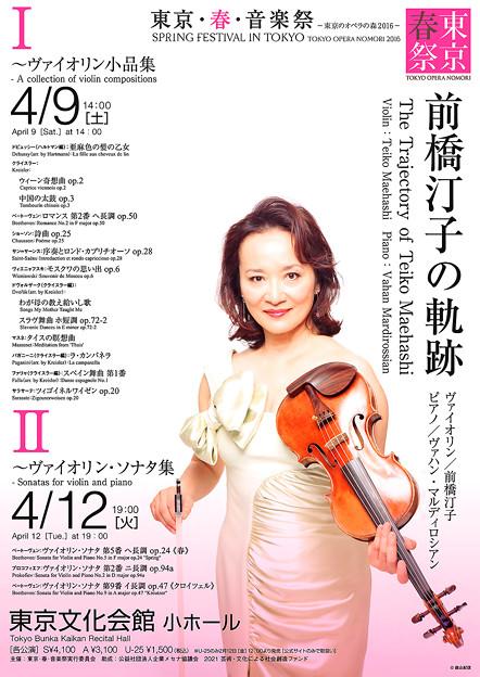 前橋汀子 ヴァイオリン・リサイタル 2016 in 東京文化会館