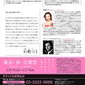 写真: 前橋汀子 ヴァイオリン・リサイタル 2016 in 東京文化会館