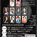 写真: 第6回 信州国際音楽村 5月オペラ 2016            プッチーニ オペラ 『 ラ・ボエーム 』 in こだまホール