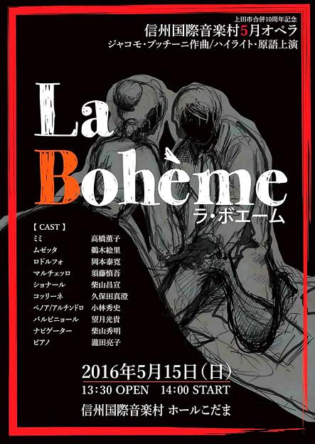 第6回 信州国際音楽村 5月オペラ 2016            プッチーニ オペラ 『 ラ・ボエーム 』 in こだまホール