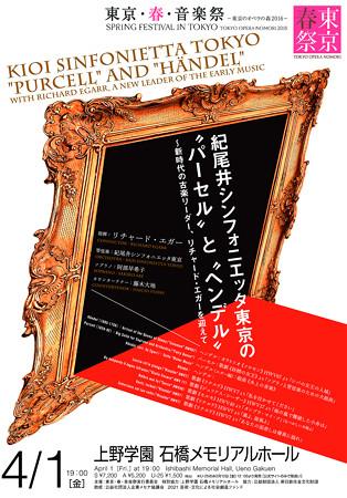 紀尾井シンフォニエッタ東京 2016 パーセル & ヘンデル
