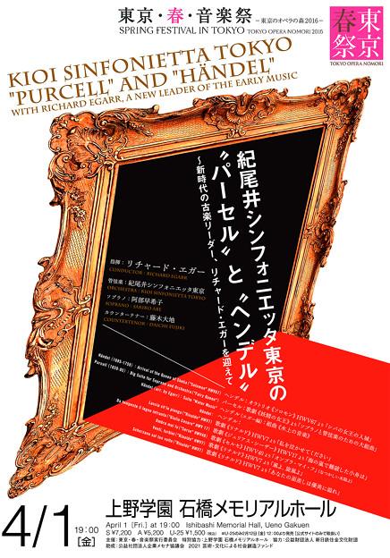 東京・春・音楽祭 2016  紀尾井シンフォニエッタ東京