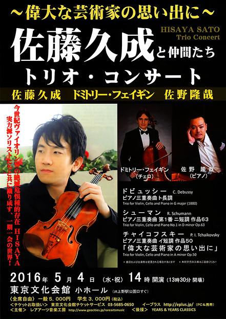 佐藤久成と仲間たち 2016 in 東京文化会館
