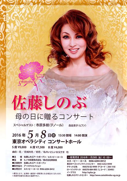 佐藤しのぶ 母の日に贈るコンサート 2016