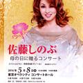 Photos: 佐藤しのぶ 母の日に贈るコンサート 2016